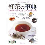 紅茶の事典―基本の淹れ方からアレンジメントティーの楽しみまで [単行本]