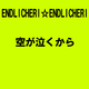 ENDLICHERI☆ENDLICHERI/空が泣くから