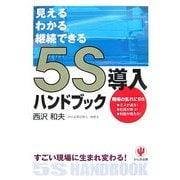 5S導入ハンドブック―すごい現場に生まれ変わる!見える・わかる・継続できる [単行本]