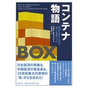 コンテナ物語―世界を変えたのは「箱」の発明だった [単行本]