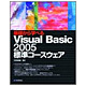 基礎から学べるVisual Basic 2005標準コースウェア [単行本]