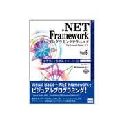 .NET Frameworkプログラミングテクニックfor-.NET Framework2.0対応 [単行本]