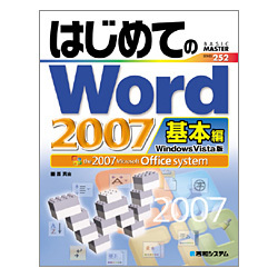 はじめてのWord2007 基本編―Windows Vista版(BASIC MASTER SERIES〈252〉) [単行本]