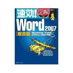 速効!図解 Word2007 総合版―Windows Vista・Office2007対応(速効!図解シリーズ) [単行本]
