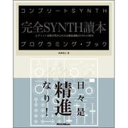 コンプリートSYNTHプログラミング・ブック [単行本]