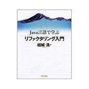 Java言語で学ぶリファクタリング入門 [単行本]