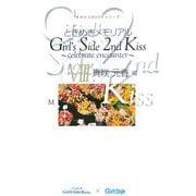 ときめきメモリアルGirl's Side 2nd Kiss―celebrate encounter〈8〉真咲元春編(手のひらBOOKシリーズ) [単行本]