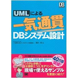UMLによる一気通貫DBシステム設計(DB Magazine SELECTION) [単行本]