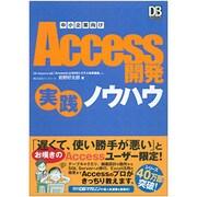 中小企業向けAccess開発実践ノウハウ(DB Magazine SELECTION) [単行本]