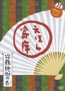 えほん寄席 抱腹絶倒の巻 (NHK「てれび絵本」DVD)