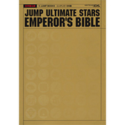JUMP ULTIMATE STARS EMPEROR'S BIBLE(Vジャンプブックス) [単行本]