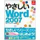 やさしいWord2007(やさしいシリーズ) [単行本]