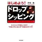 """はじめよう!ドロップシッピング―ネットショップの新しいカタチ""""ドロップシッピング""""の魅力のすべて!(DO BOOKS) [単行本]"""