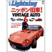 ニッポン旧車!VINTAGE AUTO 6(エイムック 1313 別冊Lightning vol. 37) [ムックその他]