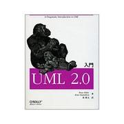 入門UML 2.0 [単行本]