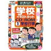 学校イラストカットCD-ROM〈1〉学校行事―コピー機・パソコン・ホームページに! [単行本]