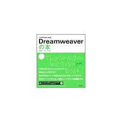 これからはじめるDreamweaverの本―Dreamweaver8対応Windows XP & mac OS X対応(自分で選べるパソコン到達点) [単行本]