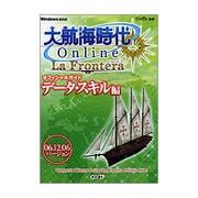 大航海時代Online La Frontera 06.12.06バージョン オフィシャルガイド データ・スキル編 [単行本]