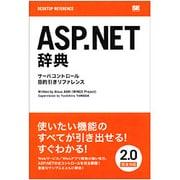ASP.NET辞典―サーバコントロール目的引きリファレンス [単行本]