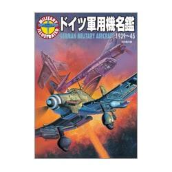 ドイツ軍用機名鑑 1939~45(ミリタリーイラストレイテッド) [単行本]