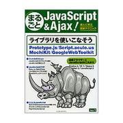 まるごとJavaScript & Ajax!〈Vol.1〉達人に学ぶ最新テクニック [単行本]