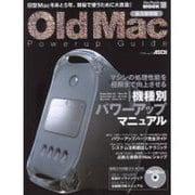 Old Macパワーアップガイド-この1冊ですべてがわかる(アスキームック MacPeople MOOK 18) [ムックその他]