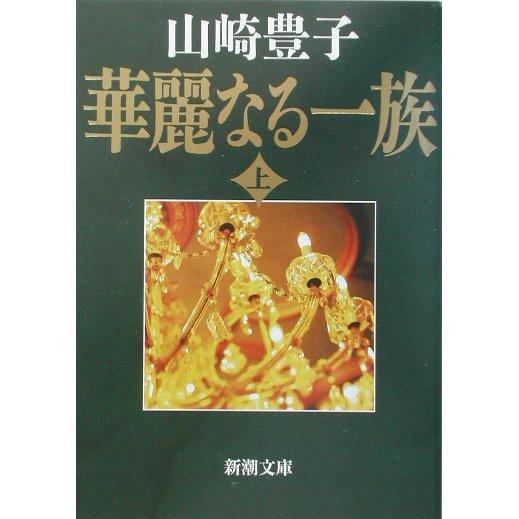 華麗なる一族〈上〉 改版 (新潮文庫) [文庫]