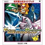 ポケモンバトルレボリューション(ワンダーライフスペシャル Wii任天堂公式ガイドブック) [ムックその他]