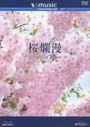 V-music 桜爛漫 ~Spring in Japan~