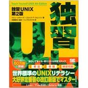 独習UNIX 第2版 [単行本]