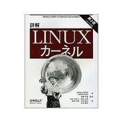 詳解 Linuxカーネル [単行本]