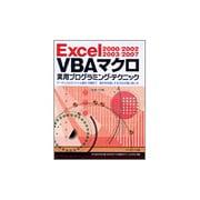 Excel 2000/2002/2003/2007 VBAマクロ 実用プログラミング・テクニック―データ入力からファイル操作・印刷まで 操作を快適にするVBAの賢い使い方 [単行本]