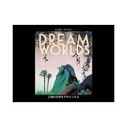 Dream Worlds-幻想の世界をデザインする [単行本]
