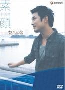 チョ・ハンソン オフィシャル DVD-BOX ~素顔~