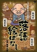 五代目 柳家 小さん師匠の 落語絵ばなし