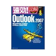 速効!図解Outlook 2007―Windows Vista・Office 2007対応 [単行本]