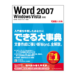 できる大事典 Word 2007―Windows Vista対応 [単行本]