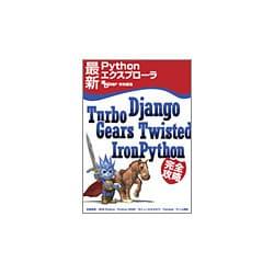 最新Pythonエクスプローラ―Django、TurboGears、Twisted、IronPython完全攻略 [単行本]