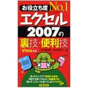 お役立ち度No.1エクセル2007の裏技・便利技 [単行本]