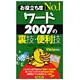 お役立ち度No.1ワード2007の裏技・便利技 [単行本]