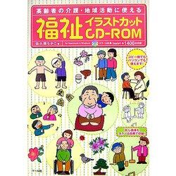 福祉イラストカットCD-ROM―高齢者の介護・地域活動に使える [単行本]