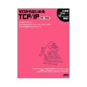 ゼロからはじめるTCP/IP 増補・新装版-プロトコルがわかる!(アスキームック) [ムックその他]