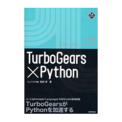 TurboGears + Python(LLフレームワークBOOKS) [単行本]