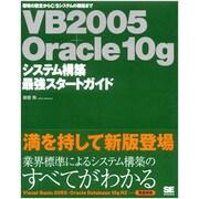 VB2005+Oracle 10g システム構築最強スタートガイド [単行本]