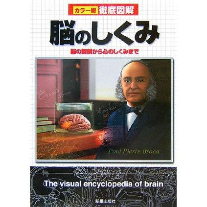 徹底図解 脳のしくみ―脳の解剖から心のしくみまで [単行本]