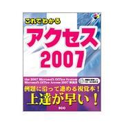 これでわかるアクセス2007 [単行本]