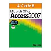 よくわかるMicrosoft Office Access20 [単行本]