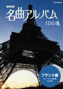 NHK 名曲アルバム 100選 フランス編 ジムノペディ 第1番 (全13曲)