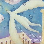 モーツァルト for ディナー&ドリンク (【明るくスウィートなディナーとお酒に】)