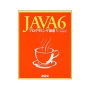 Java6プログラミング講座 [単行本]
